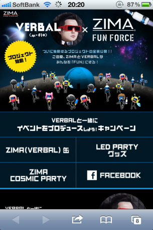 iPhone Webデザイン VERBAL×ZIMA FUN FORCE