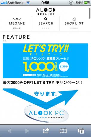 iPhone Webデザイン 着替えるメガネALOOK(アルク)(眼鏡・めがね)