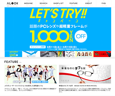 PC Webデザイン 着替えるメガネALOOK(アルク)(眼鏡・めがね)