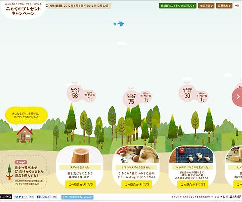 PC Webデザイン みんなの「きになる」が「もり」になる!森からのプレゼントキャンペーン | フェリシモ