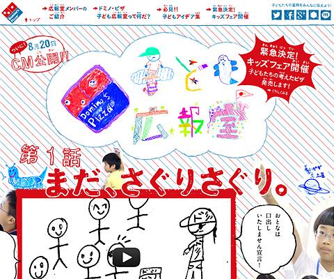 PC Webデザイン 宅配ピザのドミノ・ピザ|ドミノ・ピザ「子ども広報室」