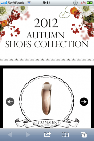 iPhone Webデザイン 2012 AUTUMN SHOES COLLECTION