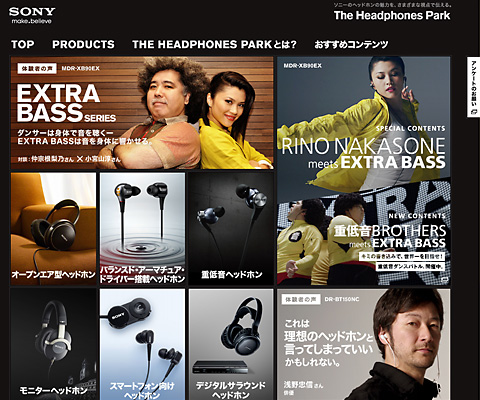 PC Webデザイン The Headphones Park | SONY(ソニー)