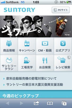 iPhone Webデザイン サントリー