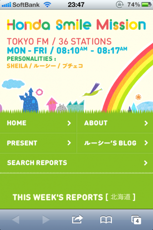 iPhone Webデザイン Honda Smile Mission
