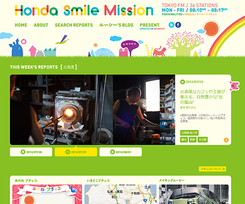 PC Webデザイン Honda Smile Mission