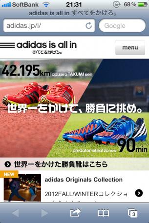 adidas(アディダス)のサイト