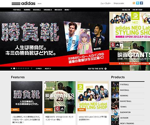 PC Webデザイン adidas(アディダス)