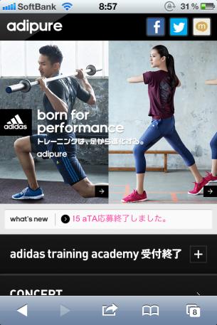 URL:http://adidas.jp/adipure/i/