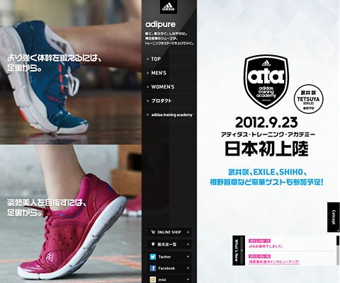PC Webデザイン adipure | adidas(アディダス)