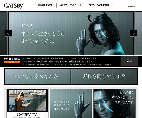 PC Webデザイン mandom|GATSBY ギャツビー 【オサレ星人・松田翔太 新CM公開中!】