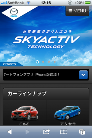 iPhone Webデザイン 【MAZDA】OFFICIAL WEB SITE