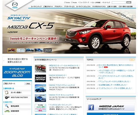 PC Webデザイン 【MAZDA】OFFICIAL WEB SITE