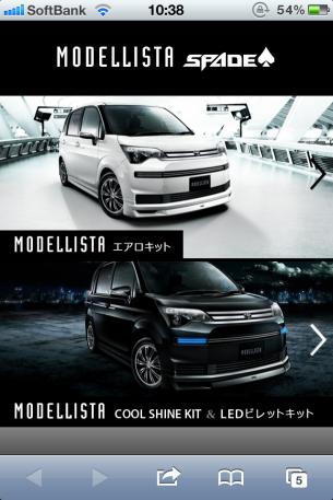 トヨタ モデリスタのサイト