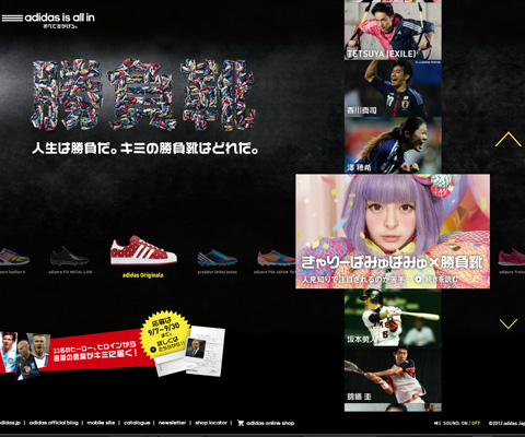 PC Webデザイン 勝負靴 - adidas