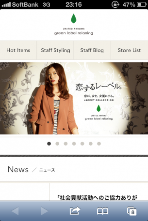 UNITED ARROWS green label relaxingのサイト