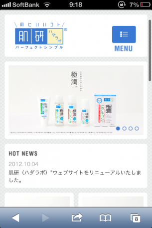 肌研(ハダラボ)® | ロート製薬株式会社のサイト