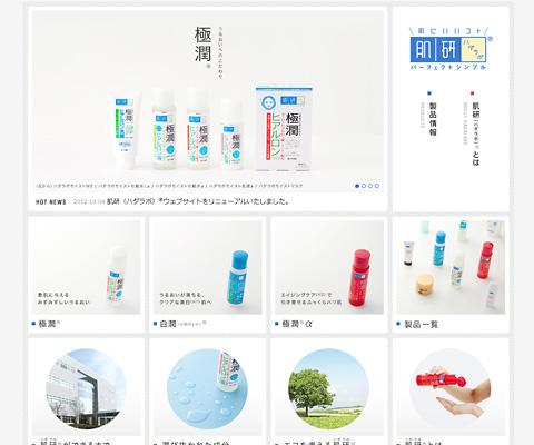 PC Webデザイン 肌研(ハダラボ)® | ロート製薬株式会社