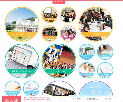 PC Webデザイン 南女組 甲南女子大学情報ポータルサイト|甲南女子大学