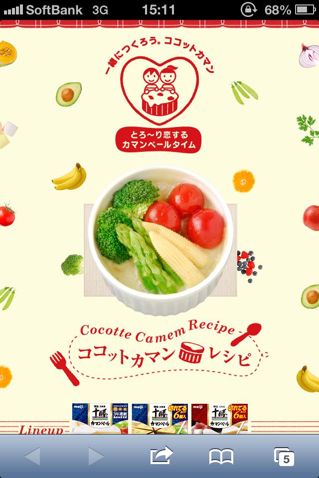 明治北海道十勝カマンベールチーズ ココットカマンレシピ | 株式会社 明治