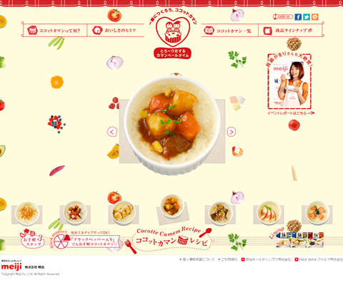 PC Webデザイン 明治北海道十勝カマンベールチーズ ココットカマンレシピ