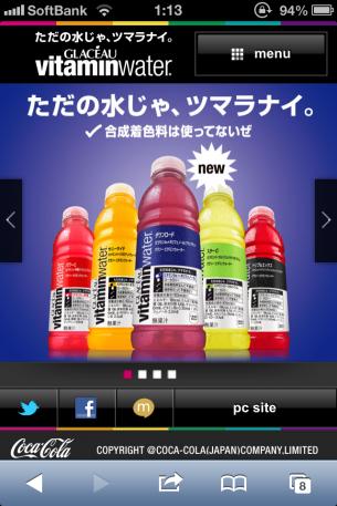 iPhone Webデザイン ただの水じゃ、ツマラナイ。