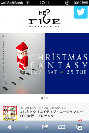 HEP FIVE/ヘップファイブー大阪・梅田・赤い観覧車のファッションビルのサイト
