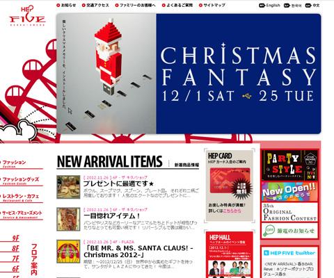 PC Webデザイン HEP FIVE/ヘップファイブー大阪・梅田・赤い観覧車のファッションビル