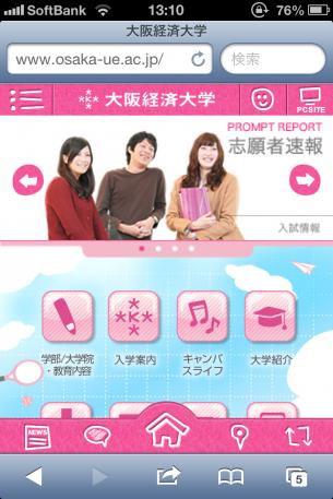 大阪経済大学のサイト
