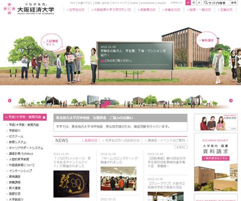 PC Webデザイン 大阪経済大学