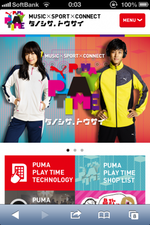 iPhone Webデザイン PUMA PLAY TIME - LOOK BOOK