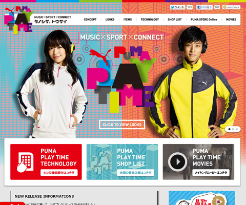 PC Webデザイン PUMA PLAY TIME - LOOK BOOK
