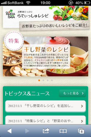 URL:http://recipe.radishbo-ya.co.jp