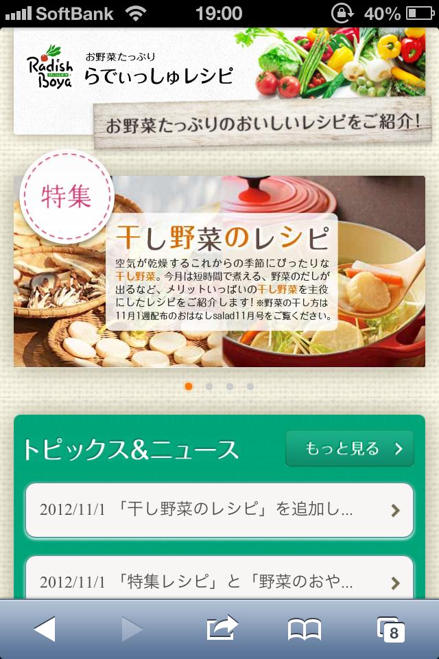 お野菜たっぷり らでぃっしゅレシピ