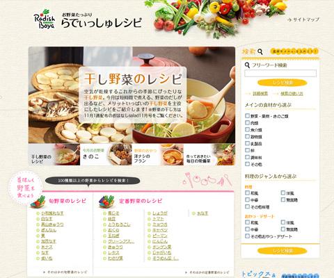 PC Webデザイン お野菜たっぷり らでぃっしゅレシピ