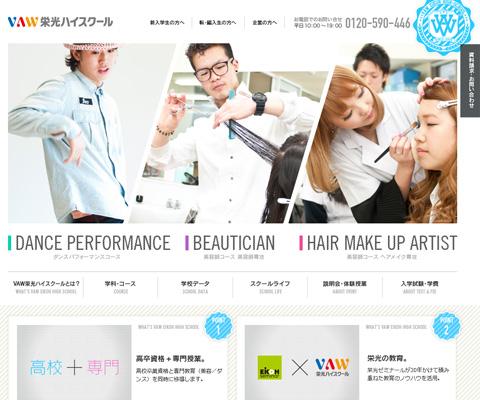 PC Webデザイン VAW栄光ハイスクール