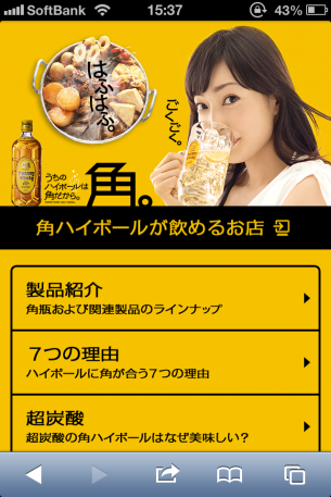 URL:http://mobile.suntory.co.jp/whisky/kakubin/