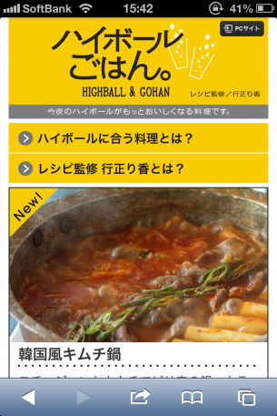URL:http://mobile.suntory.co.jp/whisky/kakubin/recipe/