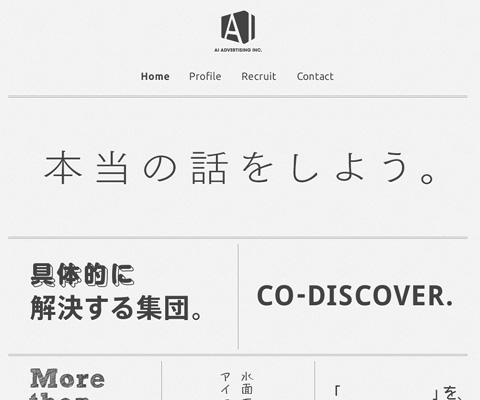 PC Webデザイン AI ADVERTISING INC.
