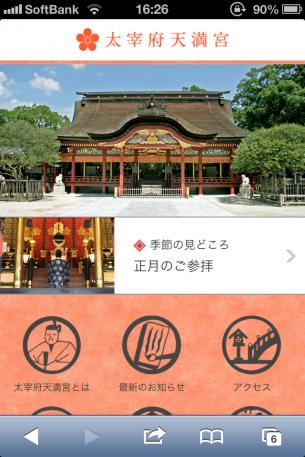 URL:http://sp.dazaifutenmangu.or.jp/