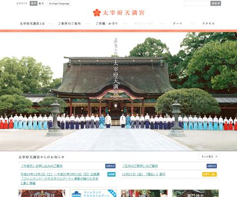 PC Webデザイン 太宰府天満宮