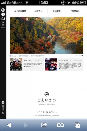 星のや 京都 HOSHINOYA Kyotoのサイト