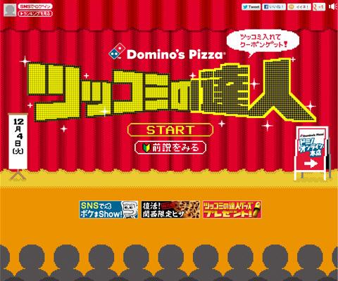 PC Webデザイン 宅配ピザのドミノ・ピザ|ツッコミの達人