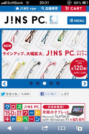 URL:http://www.jins-jp.com/jins-pc/sp/