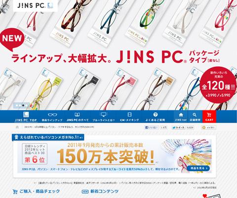 PC Webデザイン JINS PC | パソコン用メガネ(眼鏡・めがね)