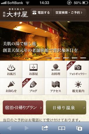 嬉野温泉(九州・佐賀) 旅館 大村屋【公式サイト】のサイト