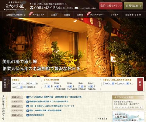 PC Webデザイン 嬉野温泉(九州・佐賀) 旅館 大村屋【公式サイト】