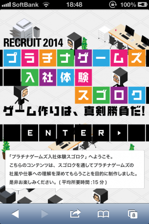 URL:http://www.platinumgames.co.jp/recruit2014/sp/game.php
