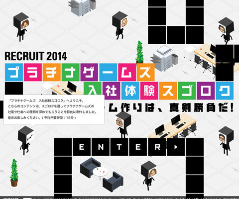 PC Webデザイン プラチナゲームズ入社体験スゴロク | PlatinumGames RECRUIT 2014
