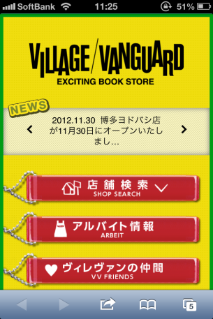 URL:http://www.village-v.co.jp